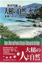 大槌の自然、水、人 未来へのメッセ-ジ  /東北出版企画/秋道智彌