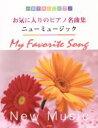 お気に入りのピアノ名曲集ニュ-ミュ-ジック   /デプロ