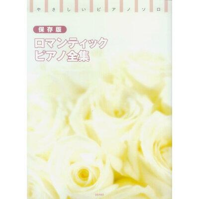 ロマンティック・ピアノ全集 やさしいピアノ・ソロ保存版  /デプロ/デプロ