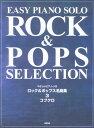 ロック&ポップス名曲集 やさしいピアノ・ソロ 3(コブクロ) /デプロ/デプロ