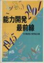 能力開発最前線  1995-2001 /中央職業能力開発協会/中央職業能力開発協会