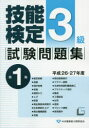 3級技能検定試験問題集  平成26・27年度 第1集 /中央職業能力開発協会