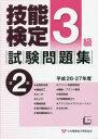 3級技能検定試験問題集  平成26・27年度 第2集 /中央職業能力開発協会