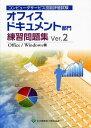 コンピュ-タサ-ビス技能評価試験オフィスドキュメント部門練習問題集  Office/Windows編 /中央職業能力開発協会
