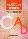 CADトレ-ス技能審査試験問題集 厚生労働省認定 平成22年度 /中央職業能力開発協会