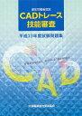 CADトレ-ス技能審査試験問題集 厚生労働省認定 平成23年度 /中央職業能力開発協会
