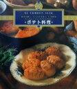 ポテト料理   /タトル出版/ル・コルドン・ブル-