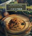 イタリア料理   /タトル出版/ル・コルドン・ブル-