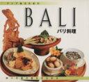 バリ料理 神々の島の食をきわめる  /タトル出版/ウェンディ・ハットン