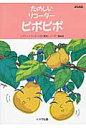たのしいリコ-ダ-ピポピポ ソプラノリコ-ダ-入門  /トヤマ出版/東京リコ-ダ-協会