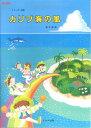 カリブ海の風 リコ-ダ-曲集  /トヤマ出版/橋本龍雄