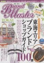 Brand master 愛知・岐阜・三重 vol.8 /ワ-クスジャパン