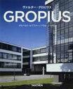 ヴァルタ-・グロピウス 1883-1969 新しい形態の提唱者  /タッシェン・ジャパン/ギルベルト・ルプファ-