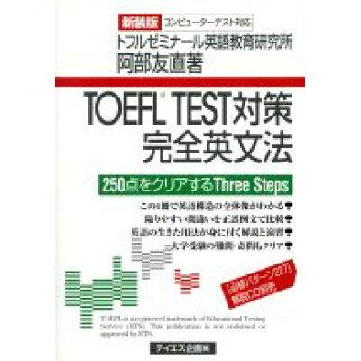 TOEFL TEST対策完全英文法 250点をクリアするthree steps  新装版/テイエス企画/阿部友直
