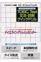 TOEIC TEST文法・読解クイックドリル   /テイエス企画/宮前一広