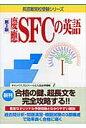慶應SFCの英語   第3版/テイエス企画/野田尚文