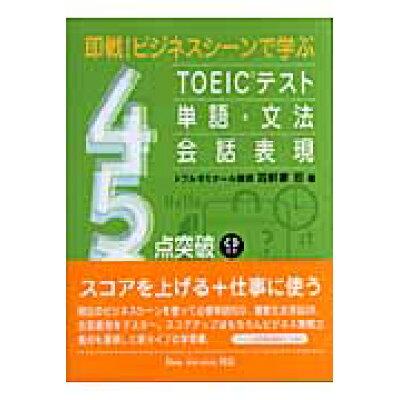 即戦!ビジネスシ-ンで学ぶTOEICテスト単語・文法・会話表現450点突破   /テイエス企画/四軒家忍