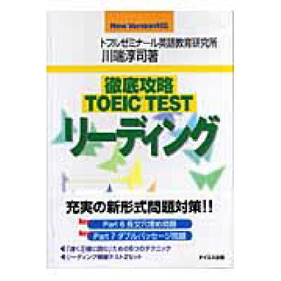 徹底攻略TOEIC TESTリ-ディング New version対応  /テイエス企画/川端淳司