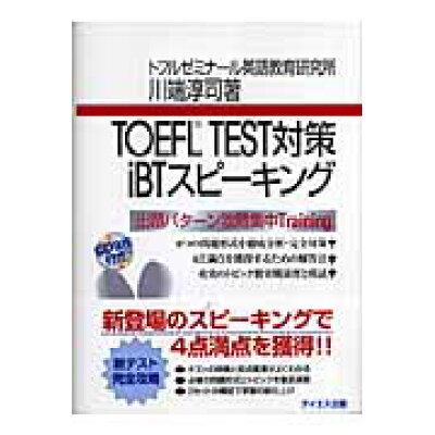 TOEFL TEST対策iBTスピ-キング CD-book  /テイエス企画/川端淳司