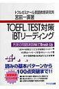 TOEFL TEST対策iBTリ-ディング 充実の問題演習44でbrush up  /テイエス企画/宮前一広