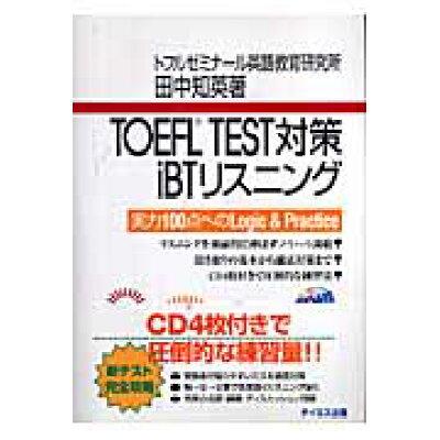TOEFL TEST対策iBTリスニング 実力100点へのlogic & practice  /テイエス企画/田中知英