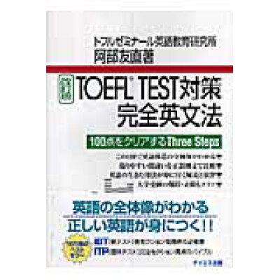 TOEFL TEST対策完全英文法 100点をクリアするthree steps  改訂版/テイエス企画/阿部友直