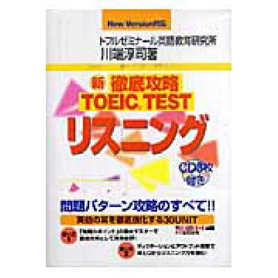 新徹底攻略TOEIC TESTリスニング New version対応  /テイエス企画/川端淳司