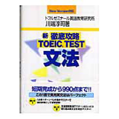 新徹底攻略TOEIC TEST文法 New version対応  /テイエス企画/川端淳司
