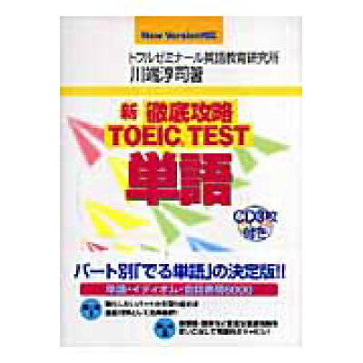 新徹底攻略TOEIC TEST単語 New version対応  /テイエス企画/川端淳司