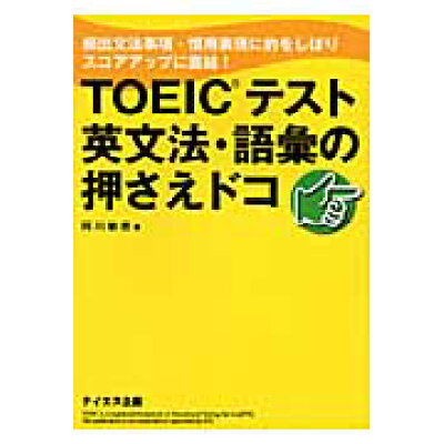 TOEICテスト英文法・語彙の押さえドコ 頻出文法事項・慣用表現に的をしぼりスコアアップに直  /テイエス企画/阿川敏恵