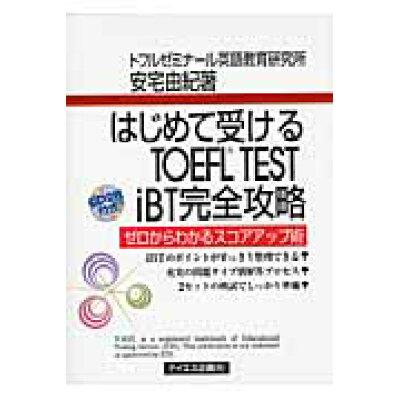 はじめて受けるTOEFL TEST iBT完全攻略 ゼロからわかるスコアアップ術  /テイエス企画/安宅由紀