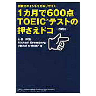1カ月で600点TOEICテストの押さえドコ 超頻出ポイントをわかりやすく  /テイエス企画/石井洋佑