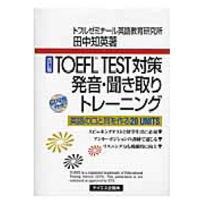 TOEFL TEST対策発音・聞き取りトレ-ニング 英語の口と耳を作る20 UNITS  改訂版/テイエス企画/田中知英