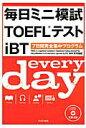 毎日ミニ模試TOEFLテストiBT 7日間完全集中プログラム  /テイエス企画/トフルゼミナ-ル英語教育研究所