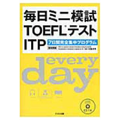 毎日ミニ模試TOEFLテストITP 7日間完全集中プログラム  /テイエス企画/トフルゼミナ-ル英語教育研究所