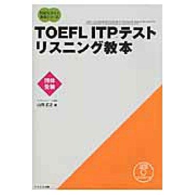 TOEFL ITPテストリスニング教本 団体受験  /テイエス企画/山田広之
