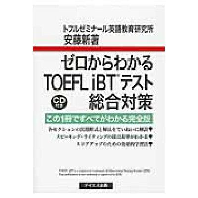 ゼロからわかるTOEFL iBTテスト総合対策 この1冊ですべてがわかる完全版  /テイエス企画/安藤新