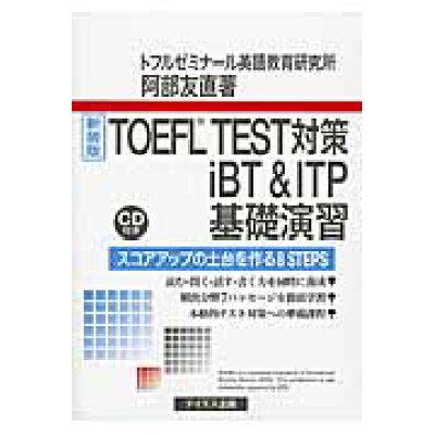 TOEFL TEST対策iBT&ITP基礎演習 スコアアップの土台を作る8 STEPS  新装版/テイエス企画/阿部友直