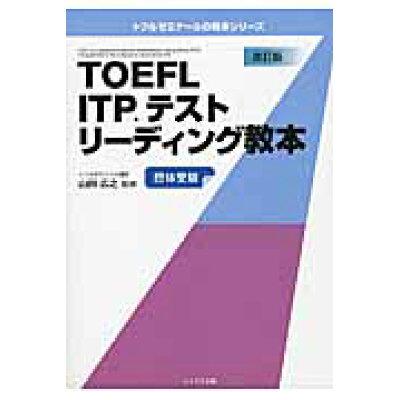 TOEFL ITPテストリーディング教本   改訂版/テイエス企画/山田広之