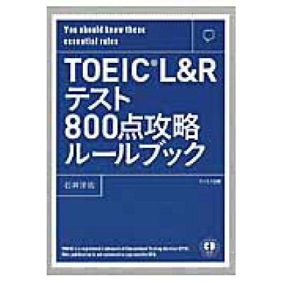 TOEIC L&Rテスト800点攻略ルールブック   /テイエス企画/石井洋佑
