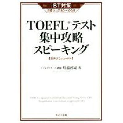 TOEFLテスト集中攻略スピーキング iBT対策  改訂版/テイエス企画/川端淳司