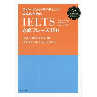 スピーキング・ライティング攻略のためのIELTS必修フレーズ 音声ダウンロード付  /テイエス企画/キャメロン・ハイ