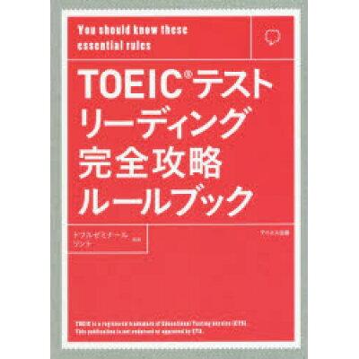 TOEICテストリーディング完全攻略ルールブック   /テイエス企画/トフルゼミナール