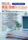 中小企業のための賃金・労務ガイドブック  2011年版 /中小企業情報化促進協会/全国中小企業団体中央会