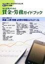 中小企業のための賃金・労務ガイドブック  2012年版 /中小企業情報化促進協会/全国中小企業団体中央会