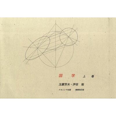 図学  上巻 増補改訂版/ナカニシヤ出版/前川道郎