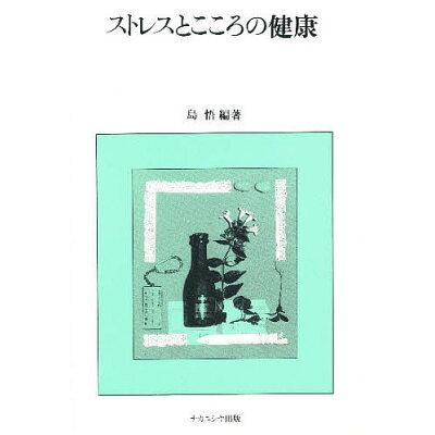ストレスとこころの健康   /ナカニシヤ出版/島悟