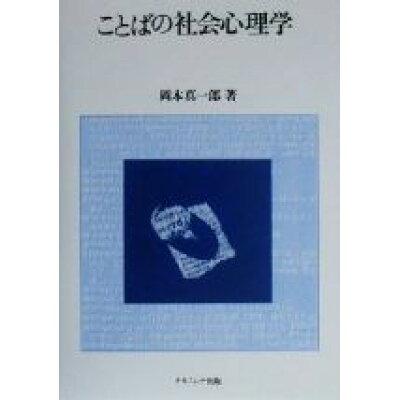 ことばの社会心理学   /ナカニシヤ出版/岡本真一郎