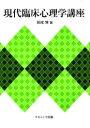 現代臨床心理学講座 心理臨床から臨床心理学へ  /ナカニシヤ出版/長尾博(1951-)