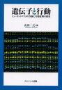 遺伝子と行動 ミュ-タントマウスの作製と行動変異の探究  /ナカニシヤ出版/山田一之